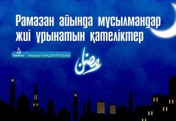 Рамазан айында мұсылмандар жиі ұрынатын қателіктер