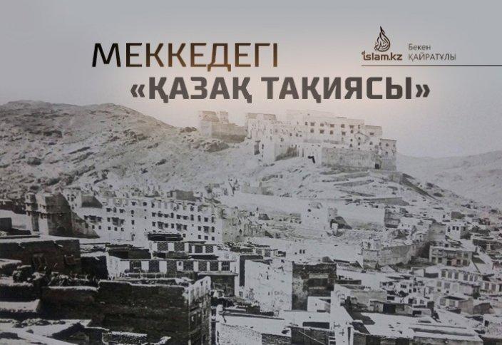 """Меккедегі """"Қазақ тақиясы"""""""