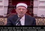 Доктор Рамазан аль-Буты: Душа поклонения