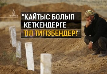 """""""Қайтыс болып кеткендерге тіл тигізбеңдер!"""" (Хадис тағылымы)"""
