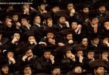 40 евреев пришли с вопросом об Аллахе