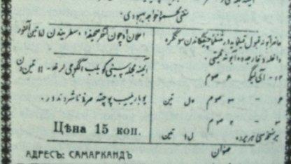 Махмұдқожа Бехбуди (1875-1919)