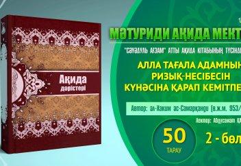Ақида дәрісі, 50 тарау: Алла Тағала адамның ризық-несібесін күнәсіна қарап кемітпейді (2 бөлім) - Абдусамат Қасым