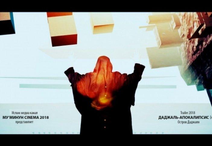 Даджаль - Апокалипсис | официальный фильм [1080hd60fps]