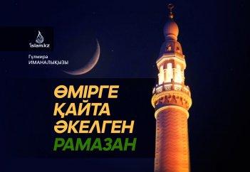 Өмірге қайта әкелген Рамазан