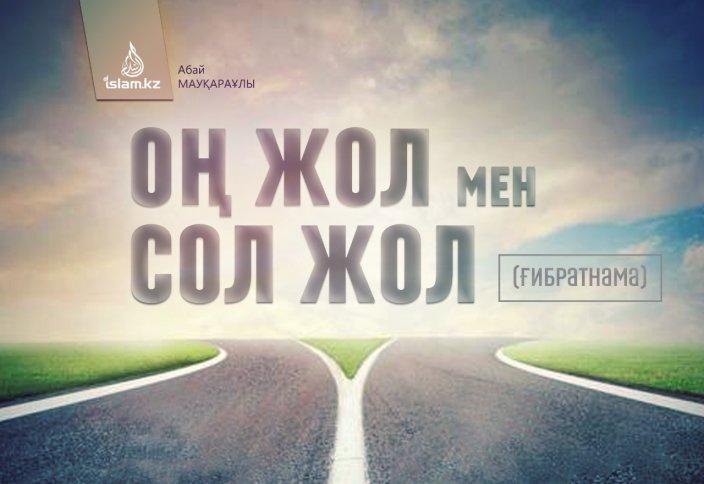 ОҢ ЖОЛ МЕН СОЛ ЖОЛ (ғибратнама)