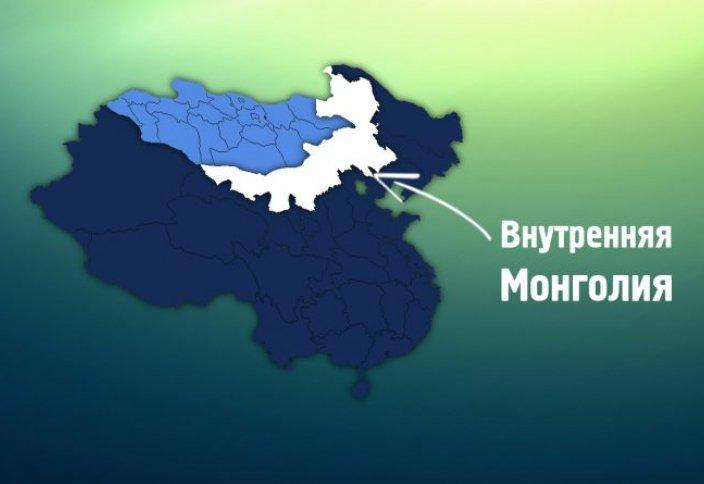 Малоизвестные факты о Внутренней Монголии — одном из крупнейших регионов Китая