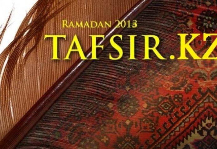 Хусамуддин: Исламдағы әділдік!