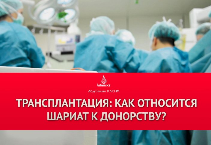 Трансплантация: как относится шариат к донорству?