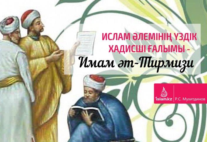Ислам әлемінің үздік хадисші ғалымы - Имам әт-Тирмизи