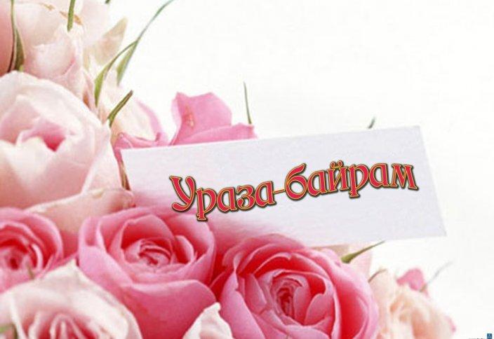 Татарстан встретит Ураза-Байрам тремя выходными