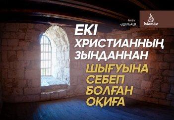 Екі христианның зынданнан шығуына себеп болған оқиға