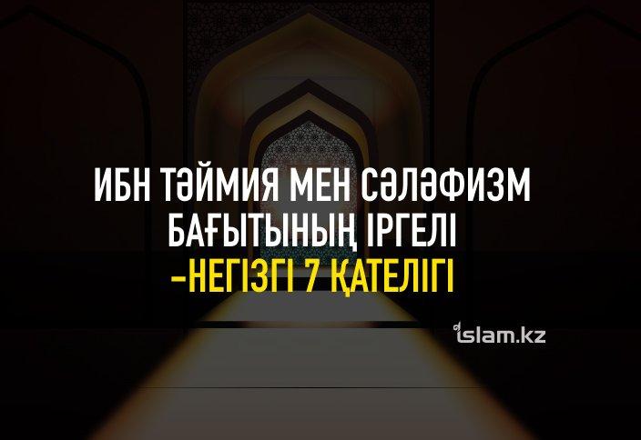 Ибн Тәймия мен сәләфизм бағытының іргелі-негізгі 7 қателігі