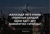 Жаназада неге имам «Пәленше қандай адам еді?» деп жамағаттан сұрайды?