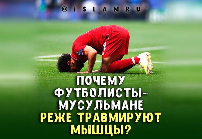Почему футболисты-мусульмане реже травмируют мышцы?