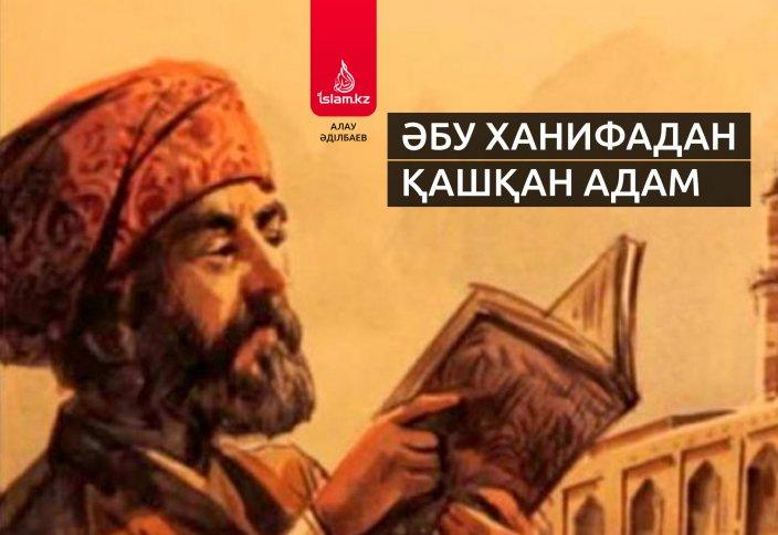 Әбу Ханифадан қашқан адам