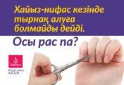 Хайыз-нифас кезінде тырнақ алуға болмайды екен. Осы рас па?