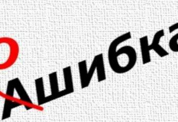 Орфографические ошибки законодательно запретят на баннерах и ценниках в Казахстане