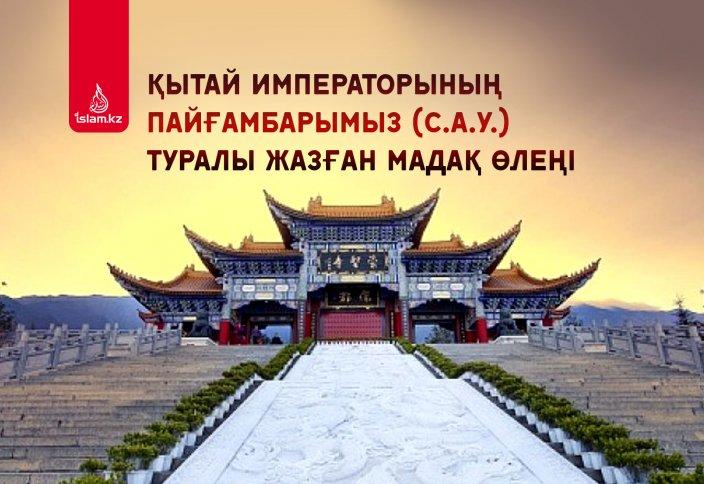 Қытай императорының Пайғамбарымыз (с.а.у.) туралы жазған мадақ өлеңі