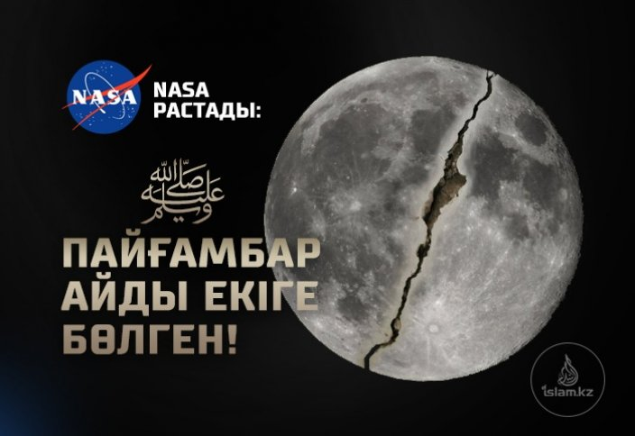 NASA растады: Пайғамбар ﷺ айды екіге бөлген!