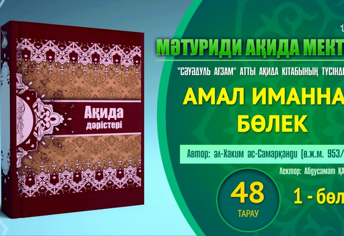 Ақида дәрісі, 48 тарау: Амал иманнан бөлек (1) - Абдусамат Қасым