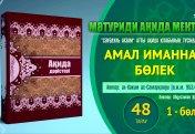 Ақида дәрісі, 48 тарау: Амал иманнан бөлек (1)
