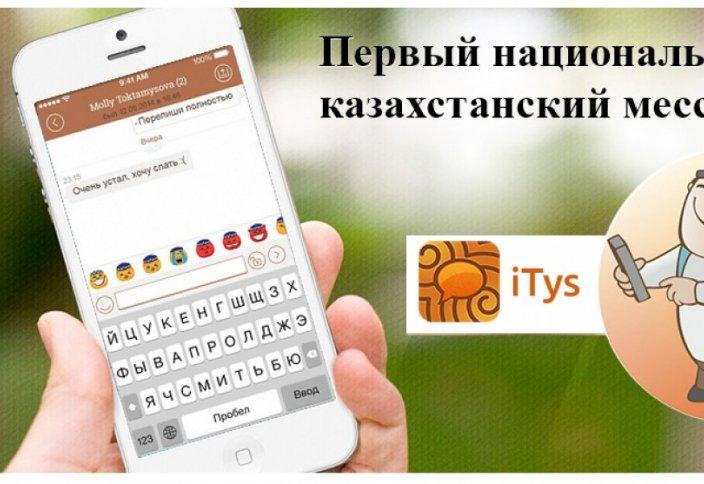 """Первый национальный мессенджер """"Айтыс"""" презентовали в Казахстане"""