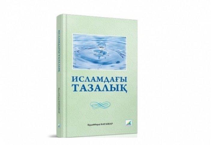 ИСЛАМДАҒЫ ТАЗАЛЫҚ (кітап)
