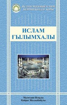 Ислам ғылымхалы (ханафи мәзһабы бойынша)