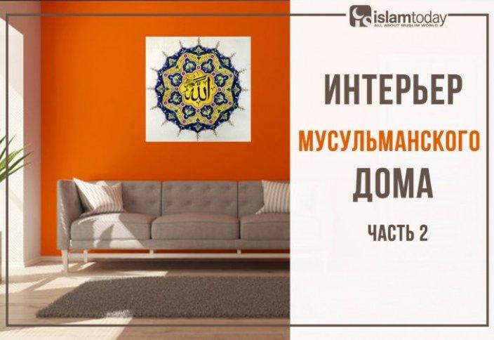 Каким должен быть дом мусульманина? - 2