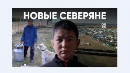Иранские казахи, русский язык, переселенцы / Репортаж из СКО