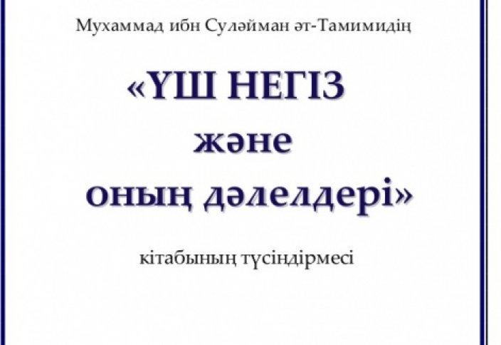 Уаһабилік-сәләфизмнің  ақида мәселесінде өте маңызды болған  «ҮШ НЕГІЗ» кітабының толық сыйпаттамасы.