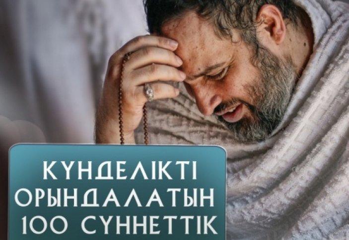 Күнделікті орындалатын 100 сүннеттік амал (8)