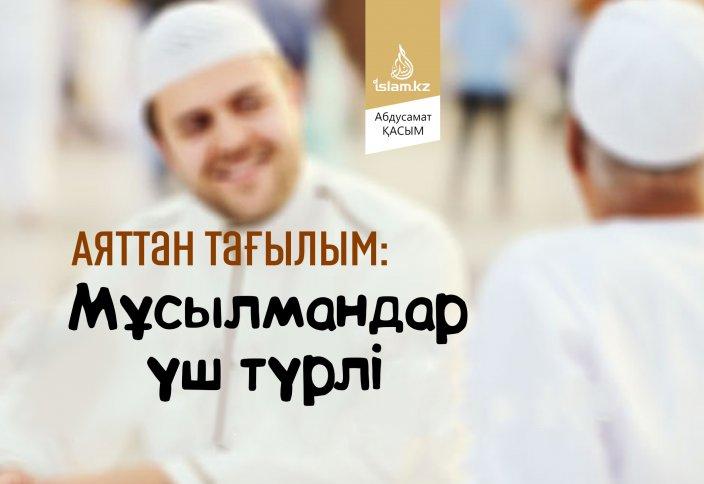 Аяттан тағылым: Мұсылмандар үш түрлі