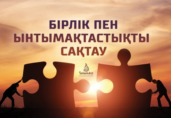 БІРЛІК ПЕН ЫНТЫМАҚТАСТЫҚТЫ САҚТАУ