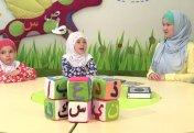 Азбука ислама. Урок 18. Буква Айн
