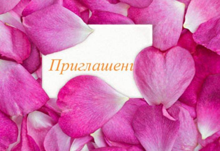 Приглашение от Турции для российских мусульманок
