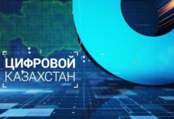 «Цифровой Казахстан» сократит свыше 2,5 тыс госслужащих в Казахстане