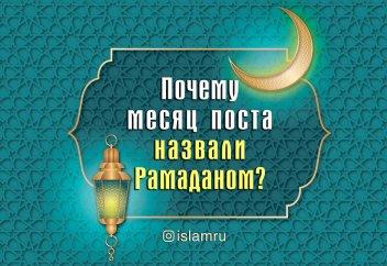 Почему месяц поста назвали Рамаданом?
