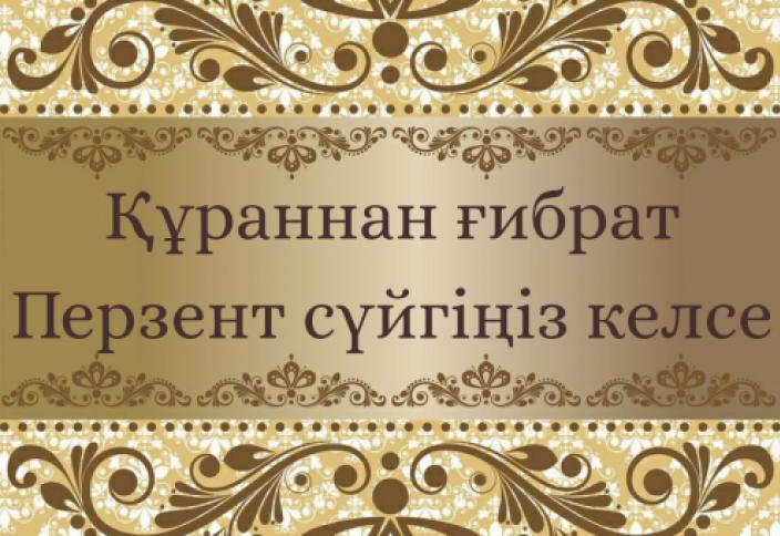 Құраннан ғибрат. Перзент сүйгіңіз келсе...