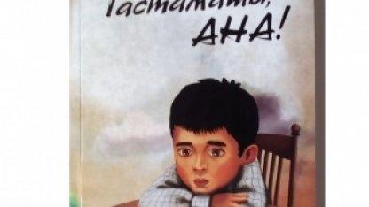 Тастамашы АНА!