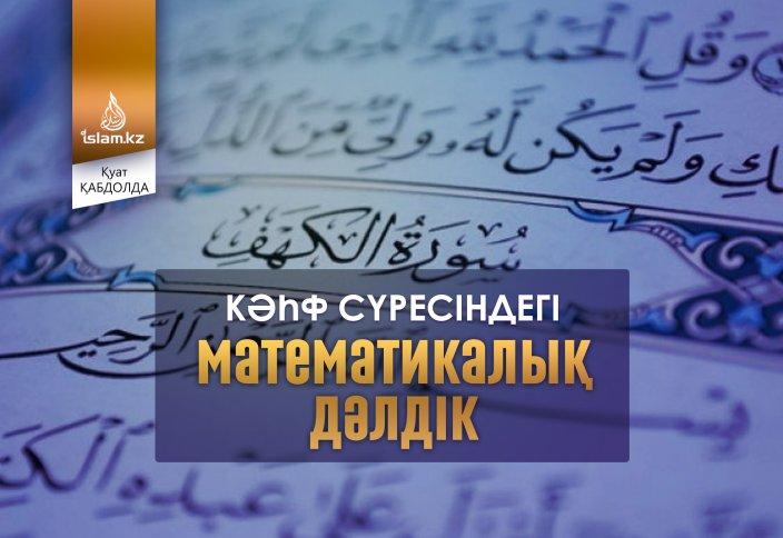 Кәһф сүресіндегі математикалық дәлдік