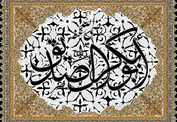 Смерть первого халифа