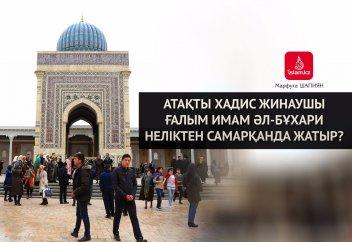 Атақты хадис жинаушы ғалым Имам әл-Бұхари неліктен Самарқанда жатыр?