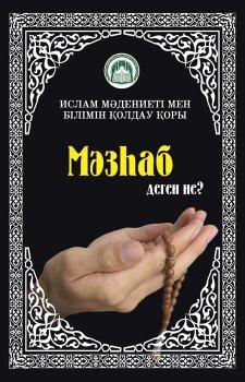 Мәзһаб ұстану – ынтымағымыздың кепілі