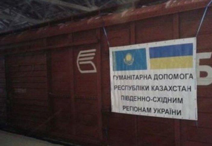 Гуманитарная помощь Украине от Казахстана