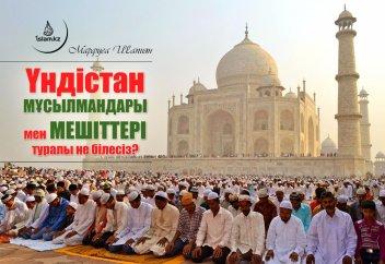 Үндістан мұсылмандары мен мешіттері туралы не білесіз?