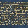 Переписчики Корана