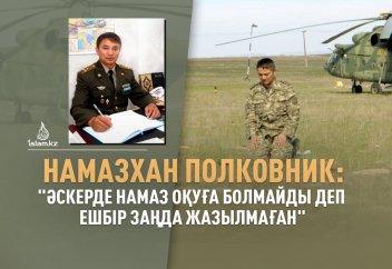 """Намазхан полковник: """"Әскерде намаз оқуға болмайды деп ешбір заңда жазылмаған"""""""