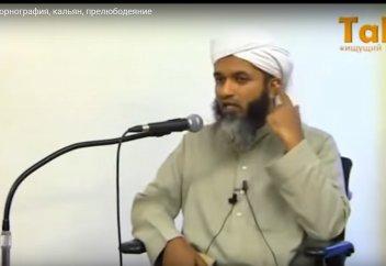 Порнография, кальян, прелюбодеяние - Шейх Хасан Али